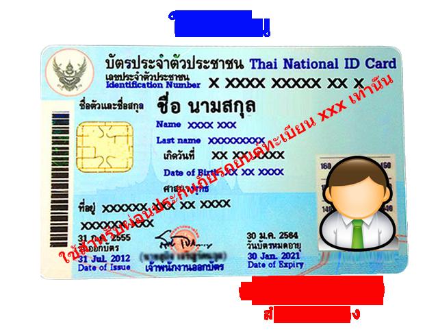 สำเนาบัตรประชาชน1