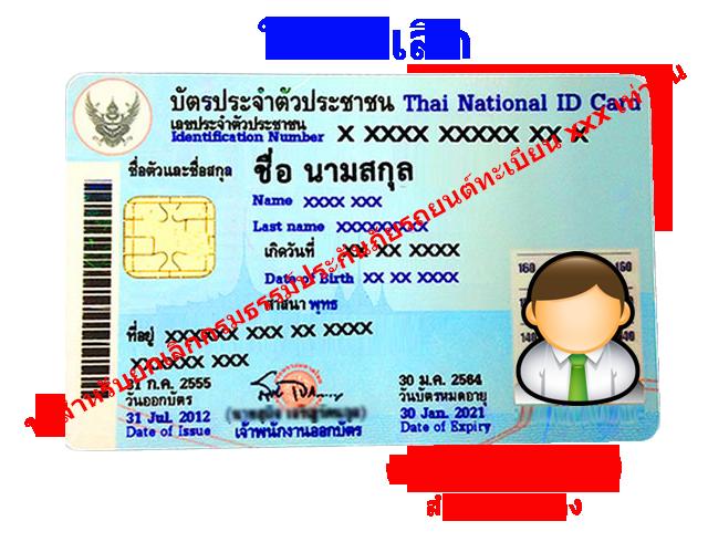 สำเนาบัตรประชาชน2